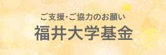 福井大学基金