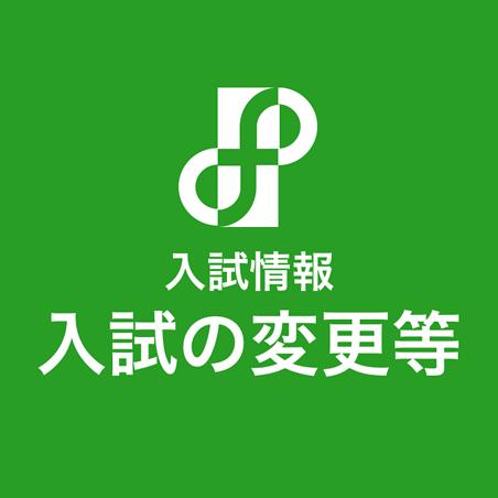 入試情報_入試の変更等